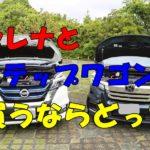 セレナe-POWERとステップワゴンの比較!買うならどっちを選ぶ!